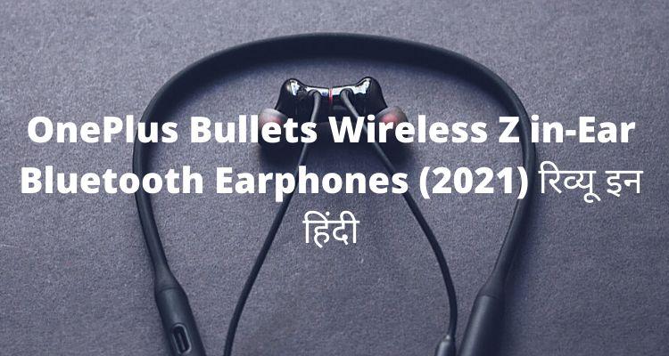 OnePlus Bullets Wireless Z in-Ear Bluetooth Earphones (2021) रिव्यू इन हिंदी