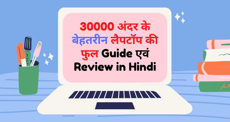 ३०००० के अंदर बेहतरीन लैपटॉप की फुल Guide एवं Review in Hindi