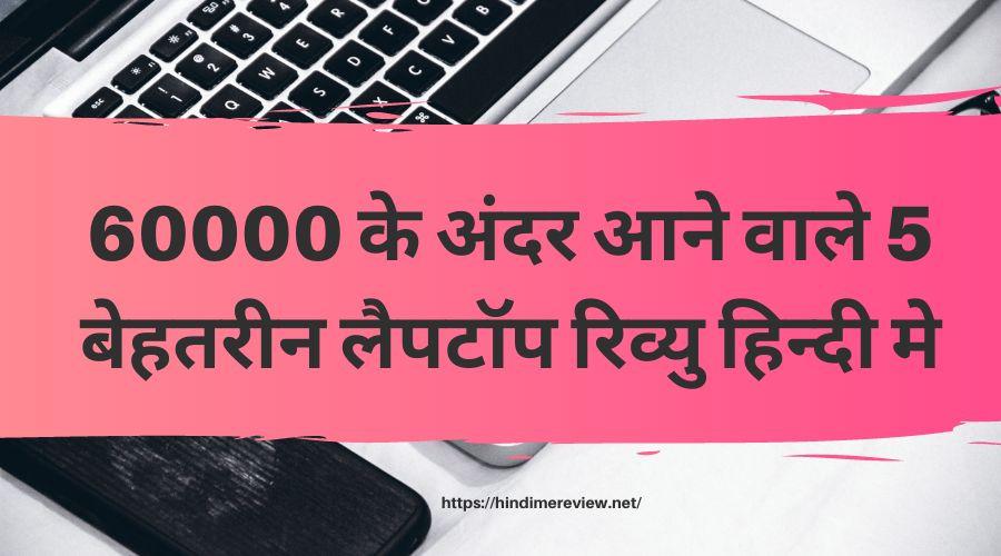 60000 के अंदर आने वाले 5 बेहतरीन लैपटॉप रिव्यु हिन्दी मे-compressed