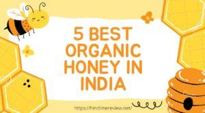 5 Best Organic Honey In India | इंडिया में बिकने वाले ५ बेहतरीन आर्गेनिक शहद