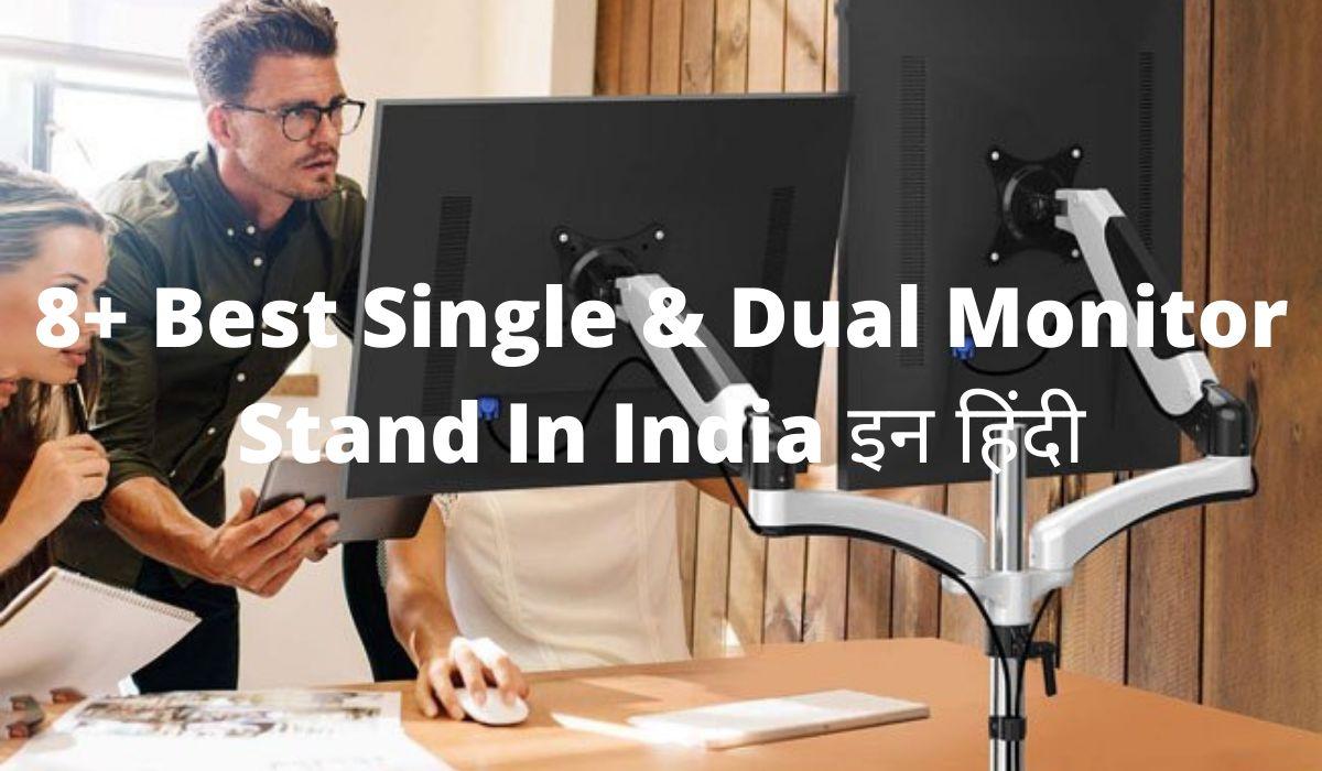 8+ Best Single & Dual Monitor Stand In India इन हिंदी