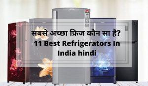 सबसे अच्छा फ्रिज कौन सा है? 11 Best Refrigerators In India Hindi