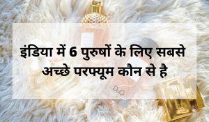 इंडिया में 6 पुरुषों के लिए सबसे अच्छे परफ्यूम कौन से है | Sabse Accha Perfume Kaun Sa hai?