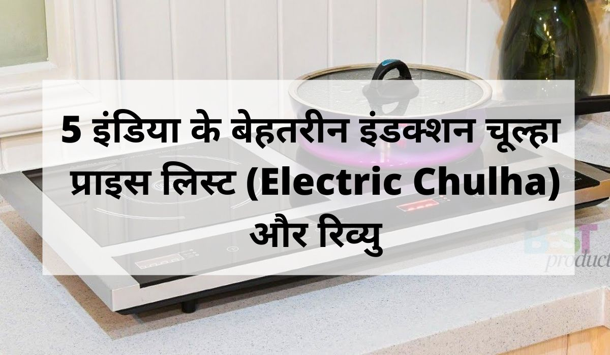 5 इंडिया के बेहतरीन इंडक्शन चूल्हा प्राइस लिस्ट (Electric Chulha) और रिव्यु