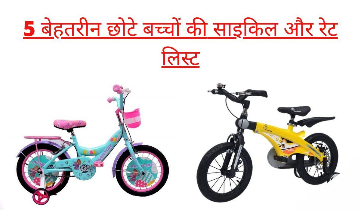 5 बेहतरीन छोटे बच्चों की साइकिल और रेट लिस्ट-compressed (1)