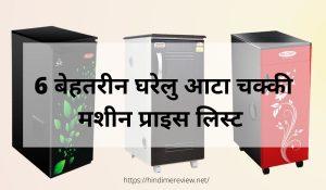 6 बेहतरीन घरेलु आटा चक्की मशीन रेट लिस्ट (Electric Atta Chakki) (2021) इंडिया