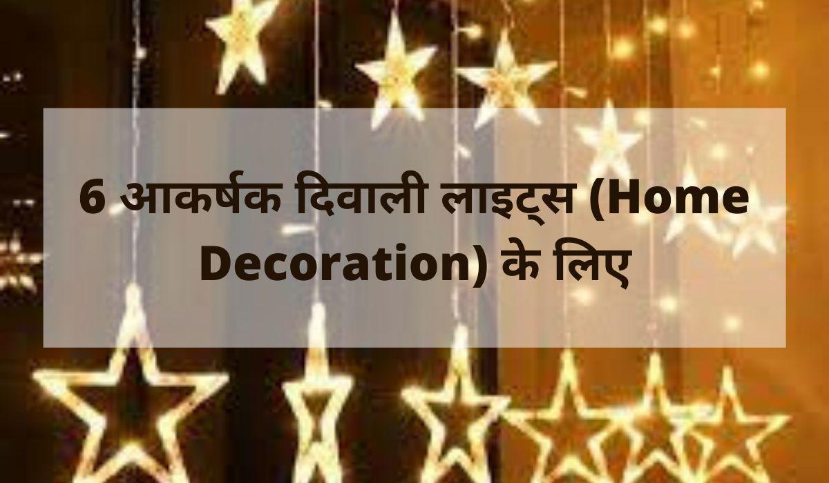 6 आकर्षक दिवाली लाइट्स (Home Decoration) के लिए-compressed